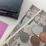 夫婦の財布の管理方法!一括管理を希望するが却下される