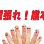 熊本地震!!震災の被害で家に赤紙を貼られる!?今後のやるべき事